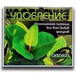 Сухое удобрение «Гилея» (2 мл) ФИКУС