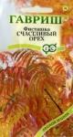 Семена - ФИСТАШКА Китайская СЧАСТЛИВЫЙ ОРЕХ, 1 г.