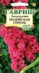 Семена - ЛАГЕРСТРЕМИЯ ИНДИЙСКАЯ СИРЕНЬ, 0,2 г.