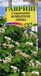 Семена - СПАРМАНИЯ КОМНАТНАЯ ЛИПКА, 3 шт.