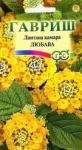 Семена - ЛАНТАНА КАМАРА ЛЮБАВА, 0,1 г.