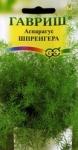 Семена - АСПАРАГУС ШПРЕНГЕРА, 5 шт.