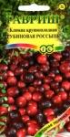 Семена - КЛЮКВА КРУПНОПЛОДНАЯ, 30 шт.