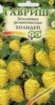 Семена - Земляника ремонтантная ХОЛИДЕЙ, 0,03 г.
