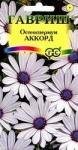 Семена - ОСТЕОСПЕРМУМ АККОРД (белый), 0,1 г.